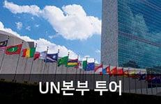 UN_TOUR